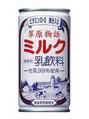 草原物語 ミルク