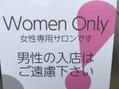 女性専用サロン☆