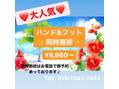 ★ハンド&フット★