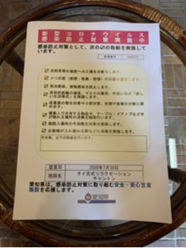 愛知県新型コロナウイルス感染防止対策ポスター_20200803_2