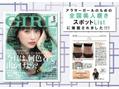 全国ファッション誌and GIRL5月号に掲載!