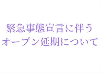オープン延期について(5/15予定)_20200505_1