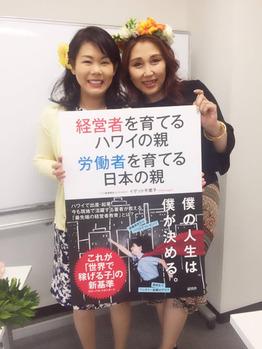 経営者を育てるハワイの親、労働者を育てる日本の親_20170420_1