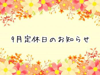 【9月定休日のお知らせ】_20210902_1