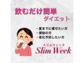 【スリムウィーク】