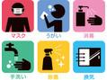 新型コロナウィルス感染防止対策への取り組み
