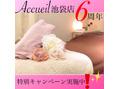 ★☆Accueil6周年感謝キャンペーン☆★