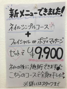 松本駅前店限定メニュー_20170323_1
