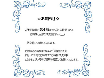 ご予約時間についてお願いのお知らせ☆_20190826_1