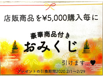 1月キャンペーンスタート★_20200106_2