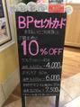 【BPセレクトカード10%OFF開催中!】