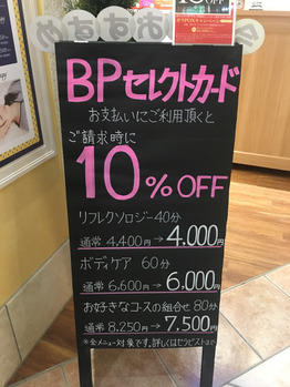 【BPセレクトカード10%OFF開催中!】_20191122_1