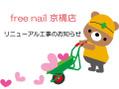 フリーネイル京橋店◇改装工事に伴う休業のお知らせ