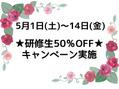 ティーエヌ松江店、研修生ネイル50%オフ☆