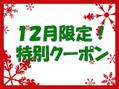 12月限定の特別クーポン掲載中!