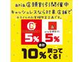 【アリア大船】キャッシュレスで10%オフ!