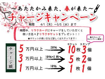 4月から始まったキャンペーン★_20210407_1
