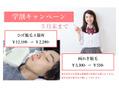 ☆学割U24☆春の学割キャンペーン中