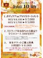 金山本店10周年アニバーサリーキャンペーン☆彡
