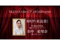 Bianca group award☆