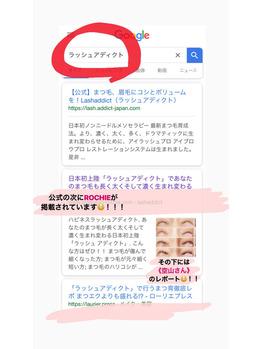 検索ワード急上昇!!【ラッシュアディクト】_20180420_1