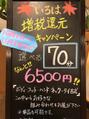 増税還元キャンペーン!!!☆選べる70分6500円☆