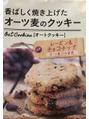 本日の!豆知識☆ オーツ麦のクッキー
