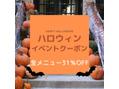 《ハロウィンイベントクーポン》配信のお知らせ