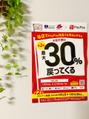 ラナチュール(La.nature)PayPay+墨田区30%キャッシュバックキャンペーン♪