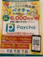 ☆ Paycha ☆ 知ってますか?