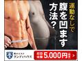 効率的に筋肉を引き締め脂肪を燃焼★脱ポッコリ腹