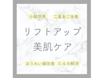 リフトアップ、美肌ケア_20210918_1