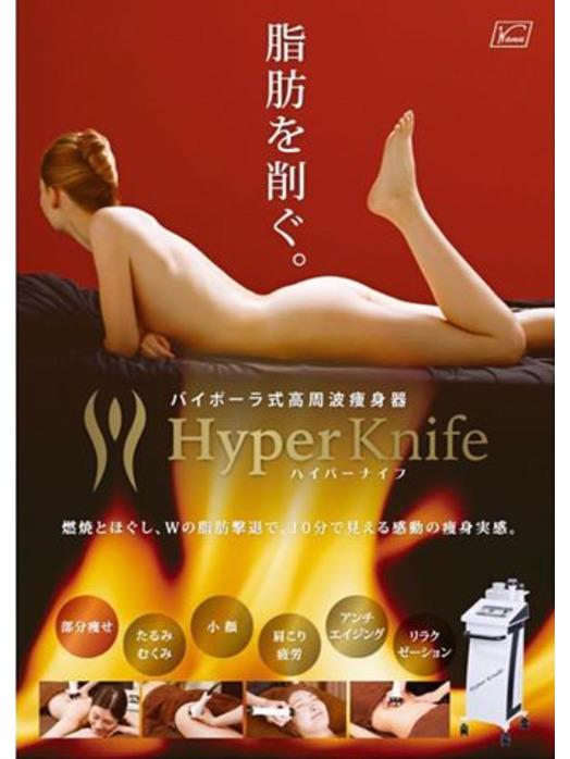 Hyper Knifeはわずか10分で効果を実感◎◎