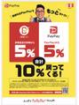 PayPayなら11月30日まで10%還元!