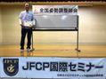 2019年 JFCP国際セミナー
