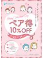 【バレンタイン キャンペーン】ペアで来店お得!