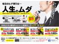 12月最後のメンズ脱毛キャンペーン!
