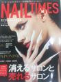雑誌 NAIL TIMES.vol.6 当店の作品が掲載されました
