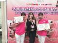 韓国 国際美容大会