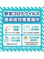アロマリラクゼーションケイズ(Aroma Relaxation K's)新型コロナウイルス感染症対策実施中!!