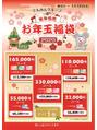 【初売りチケット♪】2020年お年玉キャンペーン★