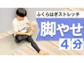 【自宅で簡単4分!】痩せるストレッチ編~ふくらはぎ~