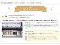 トータル カラダ ケア 24(TOTAL KARADA CARE 24)☆☆☆ 口コミランキング 1位 ☆☆☆