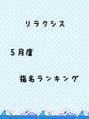 5月度指名ランキング★