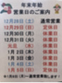 年末年始営業日のお知らせ☆