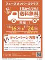 トゥモロー(Tomoraw)1週間のみの送料無料キャンペーンはじまります!