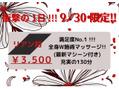 9/30限定!!!!