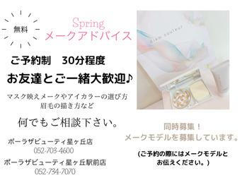 春メイク_20210224_1