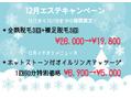♪12月エステキャンペーン♪