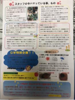 4月号ニュースレター_20190406_2